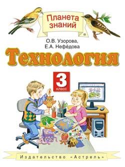 Узорова. Технология. Учебник. 3 класс. ФГОС