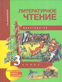 Малаховская. Литературное чтение 3 кл. Хрестоматия. (ФГОС).