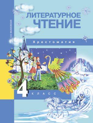 Малаховская. Литературное чтение 4 кл. Хрестоматия. (ФГОС).