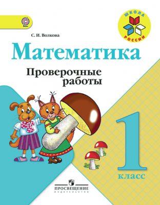 Волкова. Проверочные работы к учебнику Моро, Математика 1 кл. (ФГОС)