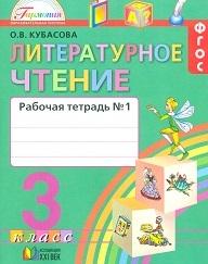 Кубасова. Литературное чтение. Р/т 3 кл. В 2-х ч.(ФГОС).