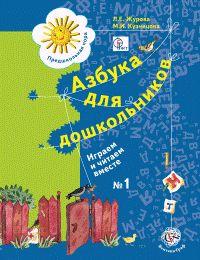 Журова Л.Е. Азбука для дошкольников. Играем и читаем вместе. Рабочая тетрадь № 1,2  (вг)