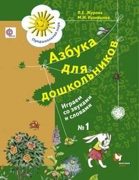 Журова Л.Е. Азбука для дошкольников. Играем со звуками и словами. Рабочая тетрадь №1,2 (комплект) (вг)