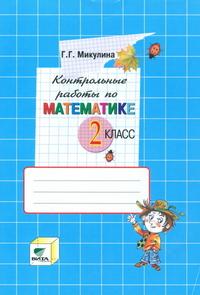 Контрольные работы по математике. 2 класс. ФГОС