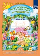 Добро пожаловать в экологию. Рабочая тетрадь для детей 4-5 лет. Часть 1,2. ФГОС
