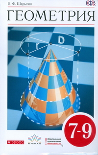 Шарыгин И.Ф. Геометрия. 7-9 класс. Учебник. Вертикаль. ФГОС
