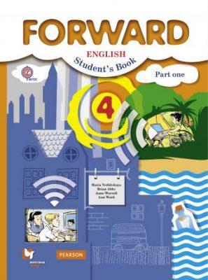 Вербицкая. Английский язык. Forward. 4 класс. Учебник. В 2-х частях.  ФГОС