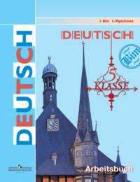Бим И.Л. Немецкий язык. Рабочая тетрадь. 5 класс (4-й год обучения)