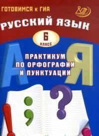 Готовимся к ГИА. Русский язык. Практикум по орфографии и пунктуации. 6 кл./Драбкина. (ФГОС). (И-Ц)