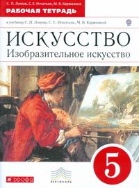 Ломов С.П. Изобразительное искусство. 5 класс. Рабочая тетрадь. Вертикаль. ФГОС