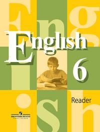 Кузовлев В.П. Английский язык. Книга для чтения. 6 класс. Пособие для учащихся общеобразовательных учреждений