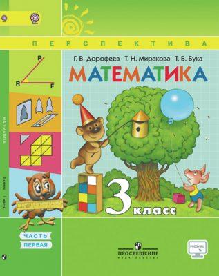 Дорофеев. Математика. 3 класс. Учебник. В 2 частях.  ФГОС