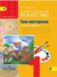 Неменская. Изобразительное искусство. Ты изображаешь, украшаешь и строишь. 1 класс. Учебник. ФГОС