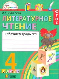 Кубасова. Литературное чтение. Р/т 4 кл. В 2-х ч. (ФГОС).