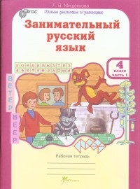 Мищенкова. РПС. Занимательный русский язык. Р/т 4 кл. В 2-х ч.(ФГОС)