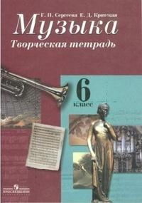 Сергеева Г.П.  Музыка. Творческая тетрадь. 6 класс. ФГОС