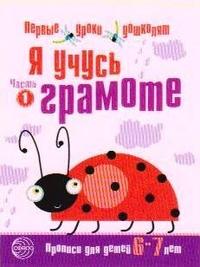 Я учусь грамоте. Прописи для детей 6-7 лет. Часть 1,2
