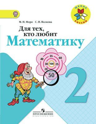 Моро. Для тех, кто любит математику 2 кл. (ФГОС) / УМК «Школа России»