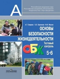 Смирнов А.Т. Основы безопасности жизнедеятельности. 5–6 классы. Тестовый контроль. ФГОС