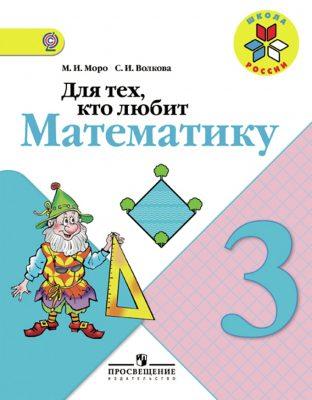 Моро. Для тех, кто любит математику 3 кл. (ФГОС) / УМК «Школа России»