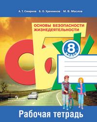 Смирнов А.Т. Основы безопасности жизнедеятельности. 8 класс. Рабочая тетрадь
