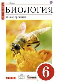 Сонин Н.И. Биология. 6 класс. Живой организм. Учебник (Красный). Вертикаль. ФГОС