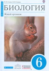 Сонин Н.И. Биология. 6 класс. Живой организм. Учебник (синий). Вертикаль. ФГОС