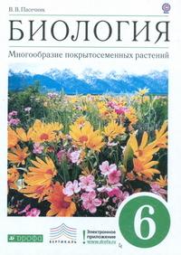 Пасечник В.В. Биология. Многообразие покрытосеменных растений. 6 класс. Учебник. Вертикаль. ФГОС