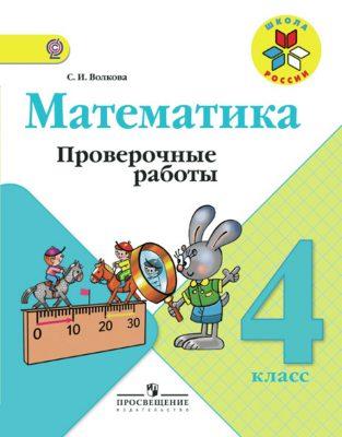 Волкова. Проверочные работы к учебнику Моро, Математика 4 кл. (ФГОС)