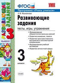Языканова Е.В. Развивающие задания. 3 класс. Тесты, игры, упражнения. ФГОС (экз)