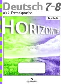 Аверин М.М.  Немецкий язык. Горизонты. 7-8 класс. Контрольные задания. ФГОС