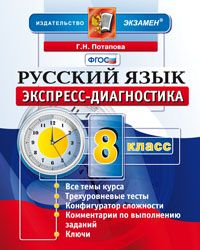 Потапова Г.Н. Русский язык. 8 класс. Экспресс-диагностика (экз)