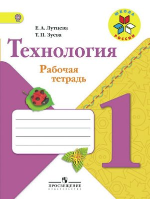 Лутцева. Технология. 1 кл. Р/т. + вкладка (УМК «Школа России») (ФГОС)