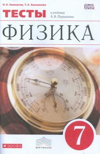 Ханнанов Н.К. Физика. 7 класс. Тесты. Вертикаль. ФГОС