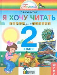 Кубасова. Я хочу читать. Книга для домашнего чтения 2 класс. (ФГОС).