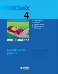 Матвеева Н.В. Информатика. 4 класс. Контрольные работы. ФГОС (2014г.) (Бином)