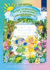 Добро пожаловать в экологию! Рабочая тетрадь для детей 3-4 лет. Младшая группа. ФГОС