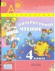 Климанова. Литературное чтение. 4 класс. Учебник. в 2-х ч. ФГОС