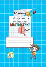 Математика. 1 класс. Контрольные работы. ФГОС