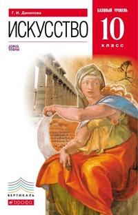 Данилова Г.И. Искусство. 10 класс. Учебник. Базовый уровень. Вертикаль. ФГОС