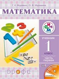 Муравин Г.К. Математика. Учебник. 1 класс. В 2-х частях.  ФГОС  (дрофа)