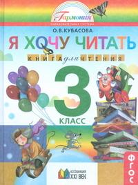 Кубасова. Я хочу читать. Книга для домашнего чтения 3 класс. (ФГОС).