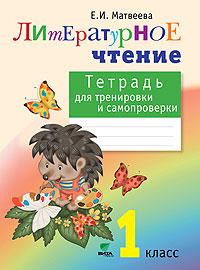 Литературное чтение. Тетрадь для тренировки и самопроверки. 1 класс. ФГОС