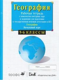 Сиротин. География. Начальный курс. 5- 6 классы. Рабочая тетрадь с комплектом контурных карт и заданиями для подготовки к ГИА и ЕГЭ (ДРОФА)