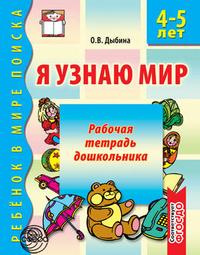 Я узнаю мир. Рабочая тетрадь для детей 4-5 лет. ФГОС ДО