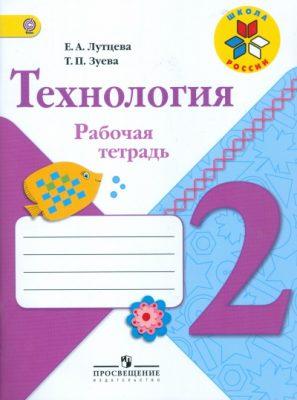 Лутцева. Технология. 2 кл. Р/т. + вкладка (УМК «Школа России») (ФГОС)