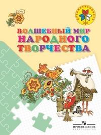Шпикалова Т.Я. Волшебный мир народного творчества. Пособие для детей 5-7 лет (пр)