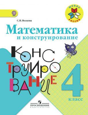 Волкова. Математика и конструирование 4 кл. (1-4). (ФГОС)