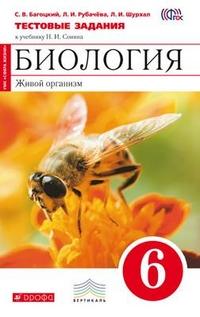 Багоцкий С.В. Биология. Живой организм. 6 класс. Тестовые задания. (Красный) ФГОС