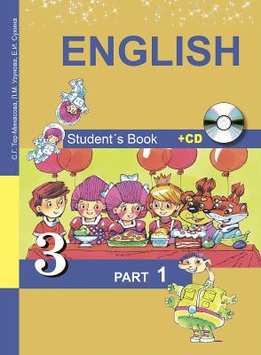 Тер-Минасова. Английский язык. Favourite. 3 класс. Учебник. В 2-х частях. ФГОС